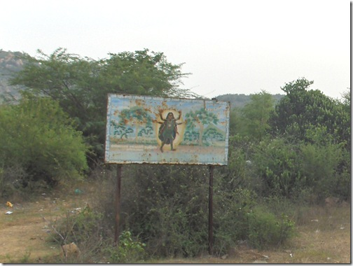 Siva Kattu area sign
