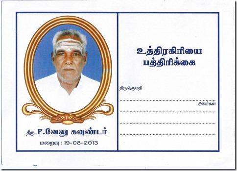 Velu postcard