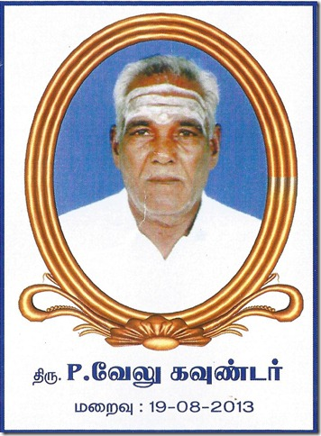She is passed away meaning in tamil